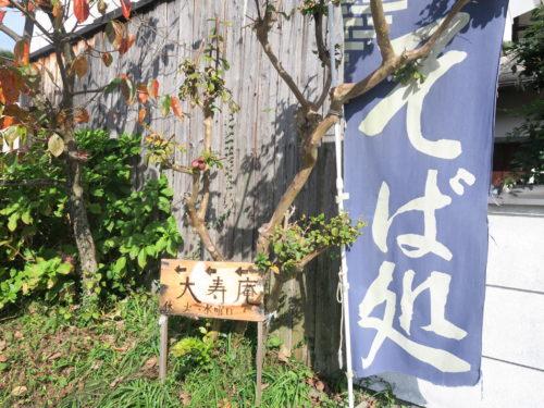 蕎麦 屋 姫路 香寺に古民家再「大寿庵 交流館」がオープンしている!露天風呂や十割そばもあるみたい